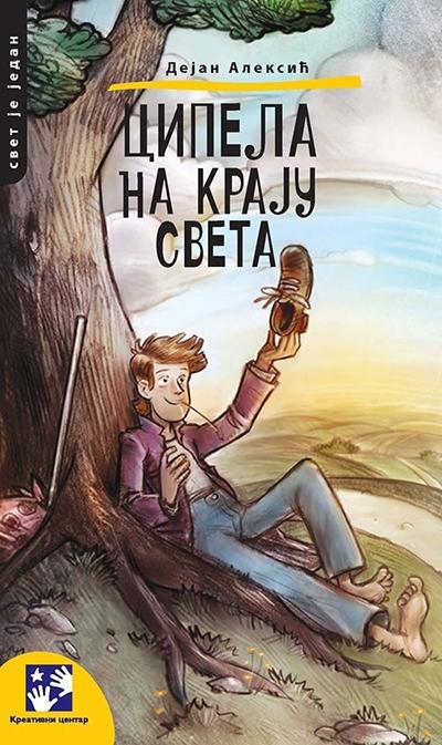 cipela_na_kraju_sveta_vv